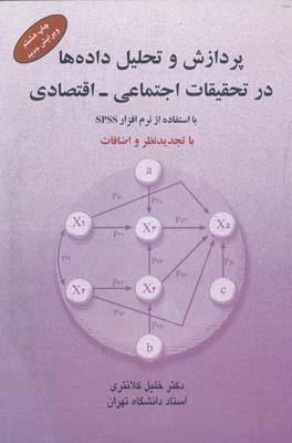 پردازش و تحليل داده ها در تحقيقات اجتماعي-اقتصادي