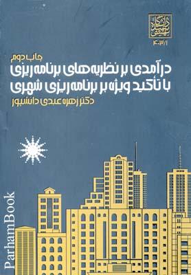 درآمدي بر نظريه هاي برنامه ريزي با تاكيد ويژه بر برنامه ريزي شهري