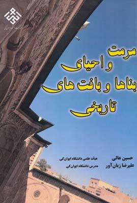 مرمت و احياي بناها و بافت هاي تاريخي