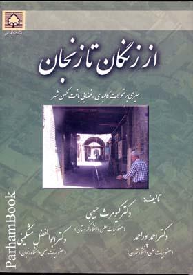 از زنگان تا زنجان