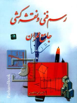 رسم فني و نقشه كشي جامع عمران