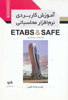 آموزش كاربردي نرم افزار محاسباتي ETABS