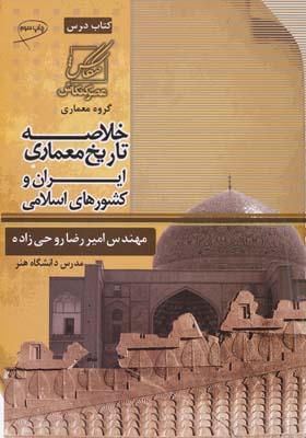 خلاصه تاريخ معماري ايران و كشورهاي اسلامي