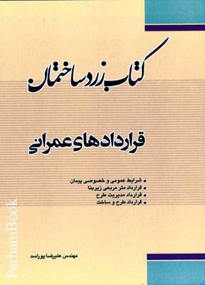 كتاب زرد ساختمان قراردادهاي عمراني
