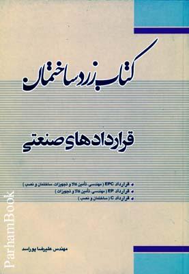 كتاب زرد ساختمان قراردادهاي صنعتي