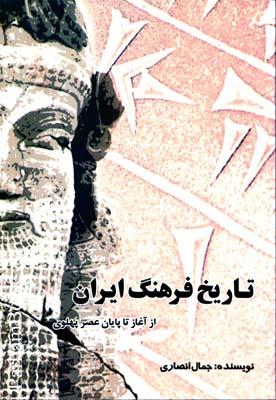 تاريخ فرهنگ ايران1و2 از آغاز تا پايان عصر پهلوي