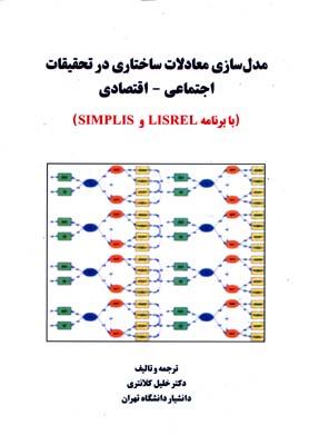 مدل سازي معادلات ساختاري در تحقيقات اجتماعي - اقتصادي