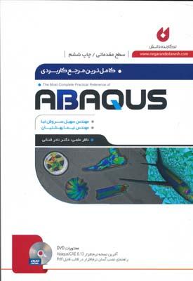 كاملترين مرجع كاربردي abaqus مقدماتي همراه با dvd