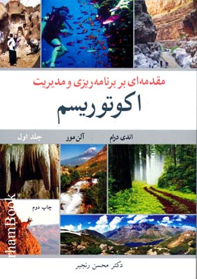 مقدمه اي بر برنامه ريزي و مديريت اكوتوريسم ج 1
