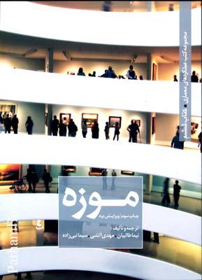 موزه 1