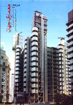 مرجع معماري جهان