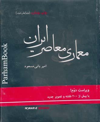 معماري معاصر ايران