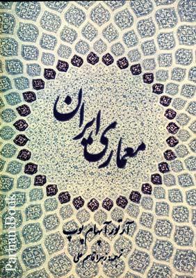 معماري ايران
