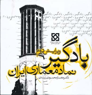 بادگير نماد معماري ايران