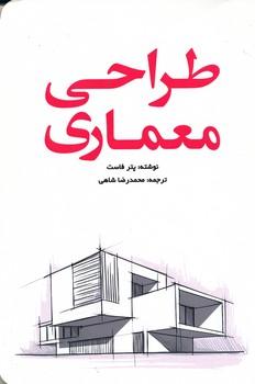 طراحي معماري - محمدرضا شاهي