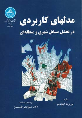 مدلهاي كاربردي در تحليل مسايل شهري و منطقه اي
