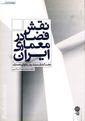 نقش فضا در معماري ايران