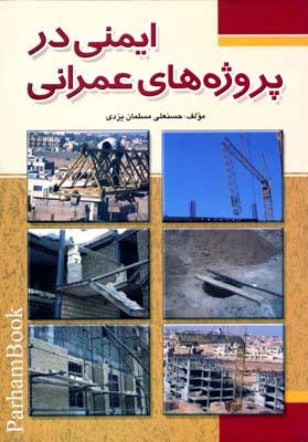 ايمني در پروژه هاي عمراني