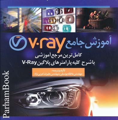 آموزش جامع v.ray