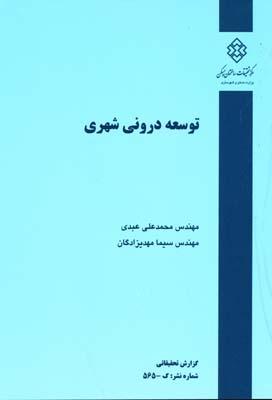 نشريه 565 توسعه دروني شهري