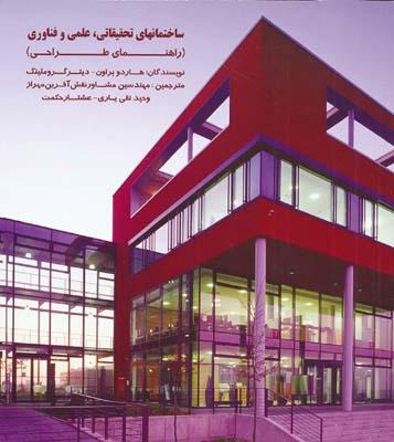 ساختمان هاي تحقيقاتي . علمي و فناوري