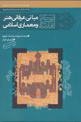 مباني عرفاني هنر و معماري اسلامي دفتر اول و دوم