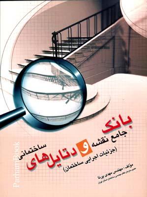 بانك جامع نقشه و دتايل هاي ساختماني