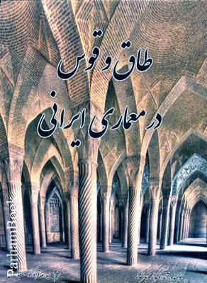 طاق و قوس در معماري ايراني
