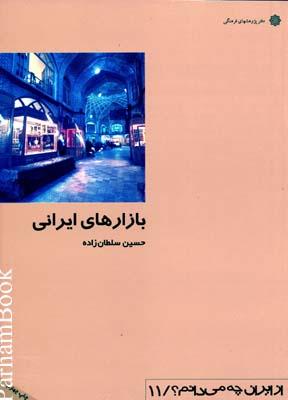 از ايران - بازارهاي ايراني 11