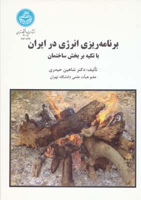 برنامه ريزي انرژي در ايران با تكيه بر بخش ساختمان