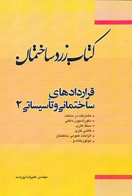 كتاب زرد ساختمان قراردادهاي ساختماني و تاسيساتي 2