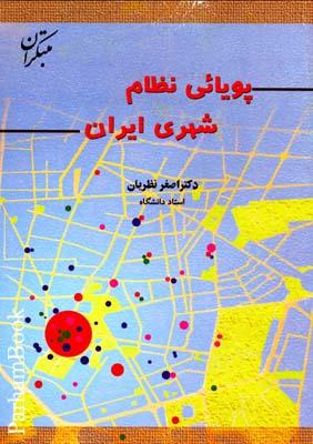 پويايي نظام شهري ايران