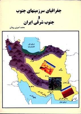 جغرافياي سرزمينهاي جنوب و جنوب شرقي ايران