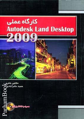 كارگاه عملي Auto desk land Desktop 2009 با CD