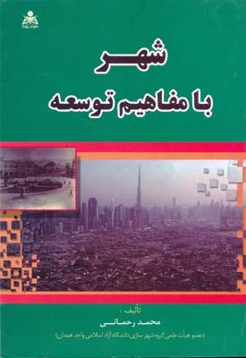 شهر با مفاهيم توسعه