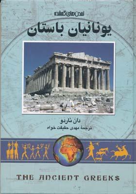 تمدن هاي گمشده يونانيان باستان