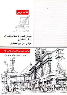 كتاب درس مباني نظري و سواد بصري