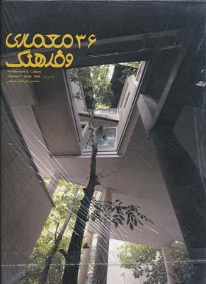 مجله معماري و فرهنگ 36 ساختمانهاي بلند و مسكوني
