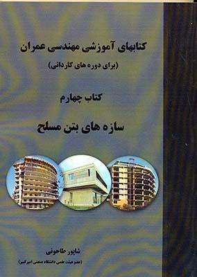 كتاب 4 سازه هاي بتن مسلح - كارداني