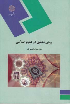 روش تحقيق در علوم اسلامي (نقيبي) پيام نور