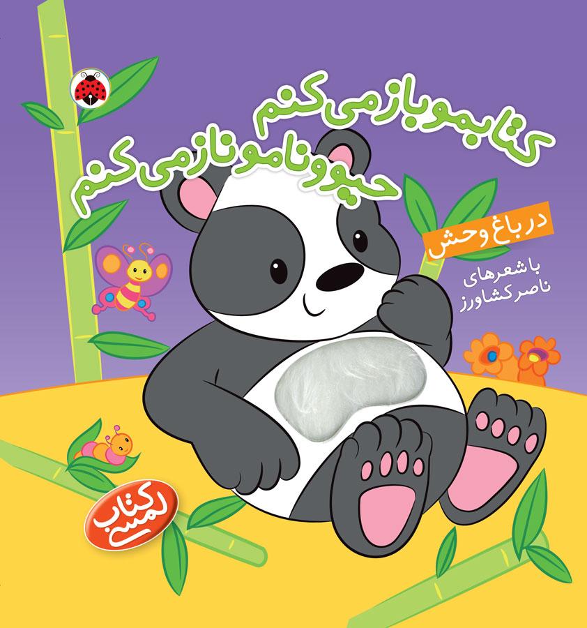 كتابمو باز مي كنم، حيوونامو ناز مي كنم: در باغ وحش