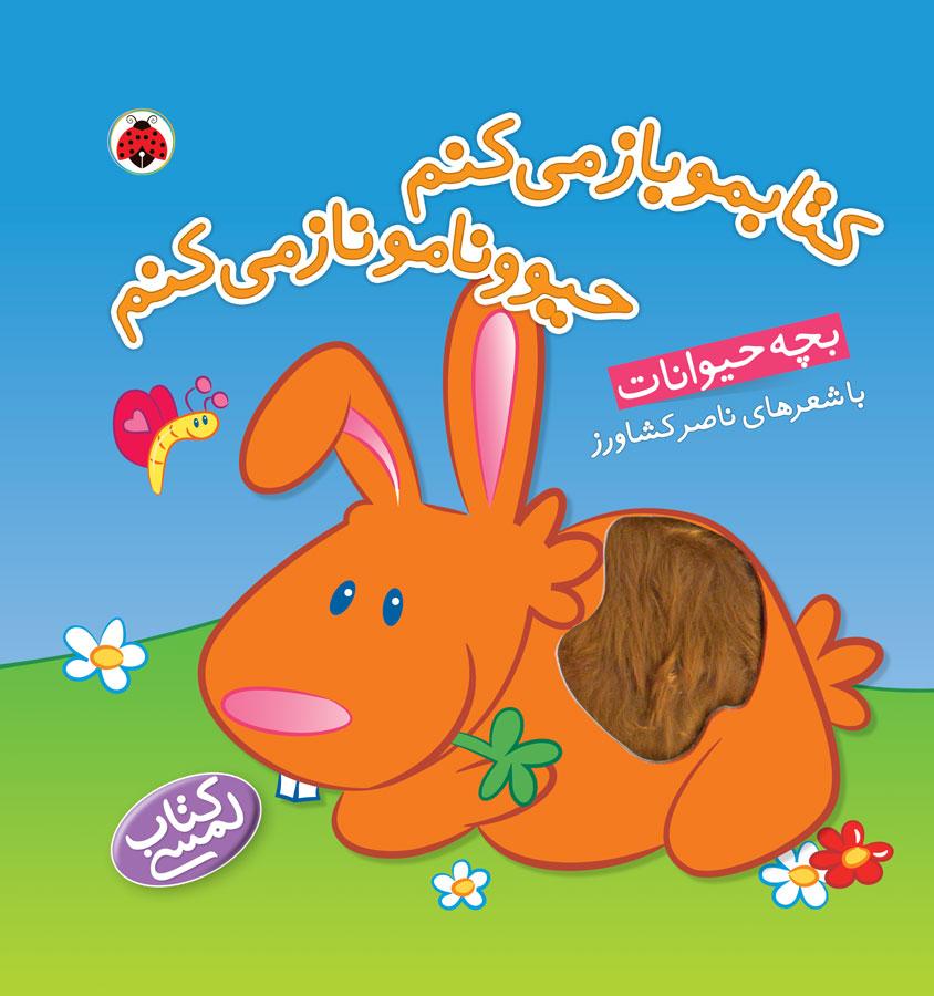 كتابمو باز مي كنم، حيوونامو ناز مي كنم: بچه حيوانات