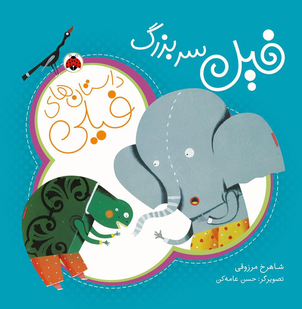 داستان هاي فيلي: فيل سربزرگ
