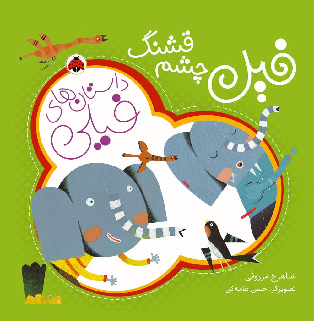 داستان هاي فيلي: فيل چشم قشنگ