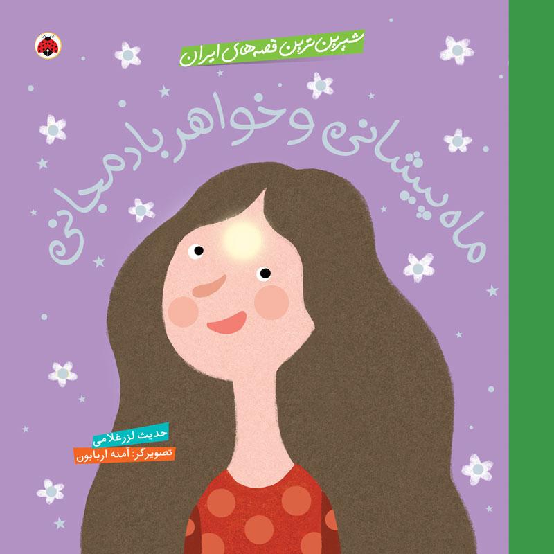شيرين ترين قصه هاي ايران: ماه پيشاني و خواهر بادمجاني