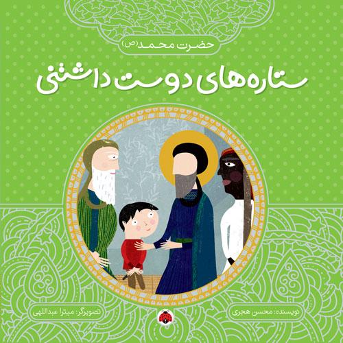 ستاره هاي دوست داشتني: حضرت محمد(ص)