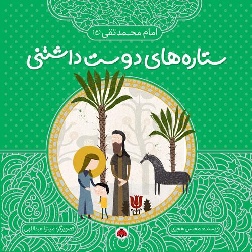 ستاره هاي دوست داشتني: امام محمد تقي(ع)