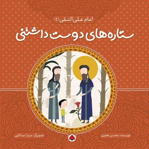 ستاره هاي دوست داشتني: امام علي النقي (ع)