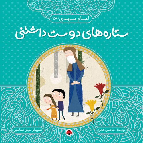 ستاره هاي دوست داشتني: امام مهدي (عج)