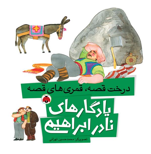 يادگارهاي نادر ابراهيمي: درخت قصه، قمريهاي قصه